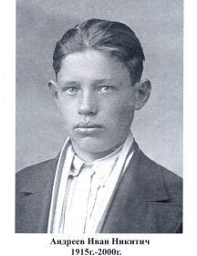 Андреев Иван Никитович