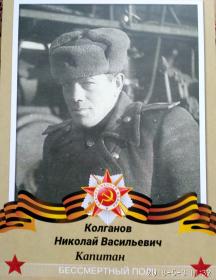 Колганов Николай Васильевич
