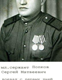 Попков Сергей Матвеевич
