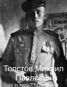 Толстов Михаил Павлович