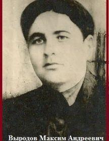 Выродов Максим Андреевич