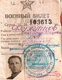 Филиппов Александр Петрович