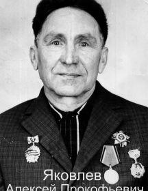 Яковлев Алексей Прокофьевич