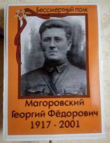 Магаровский Георгий Федорович