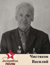 Чистяков Василий Алексеевич (1904-1988)