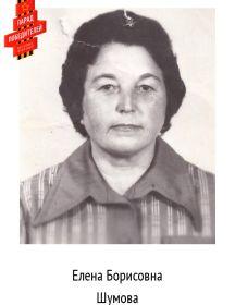 Шумова Елена Борисовна
