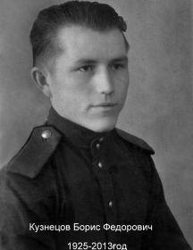 Кузнецов Борис Федорович