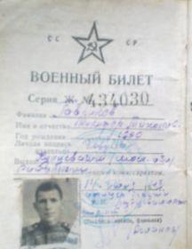 Гавриков Никифор Тихонович