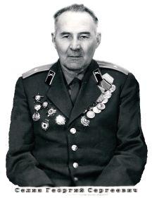 Селин Георгий Сергеевич