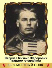 Ляпичев Михаил Фёдорович