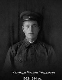 Кузнецов Михаил Федорович