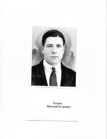 Егоров Василий Егорович