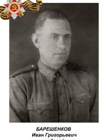 Барешенков Иван Григорьевич