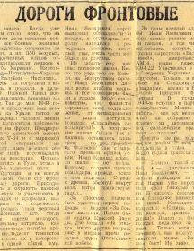 Копица Иван Яковлевич