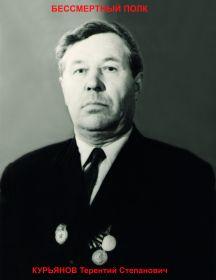 Курьянов Терентий Степанович