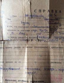 Лапшенкова Борис Иванович