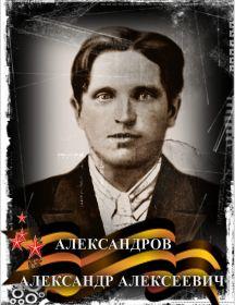 Александров Александр Алексеевич