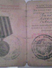 Панков Александр Савельевич