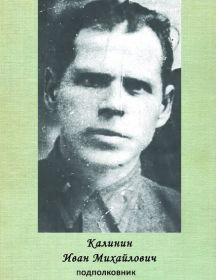 Калинин Иван Михайлович