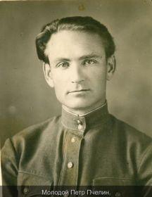 Пчелин Петр Яковлевич