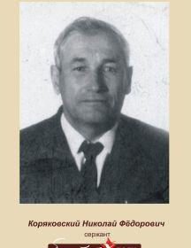 Коряковский Николай Федорович