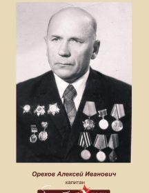 Орехов Алексей Иванович