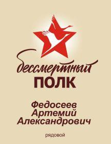 Федосеев Артемий Александрович