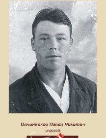 Овчинников Павел Никитич