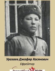 Уразаев Джафяр Хасянович