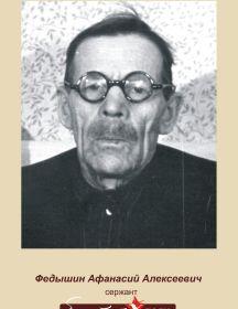 Федышин Афанасий Алексеевич