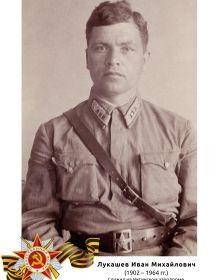 Лукашев Иван Михайлович