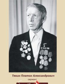 Тявин Платон Александрович
