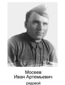 Мосеев Иван Артемьевич