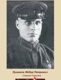 Лушанов Федор Петрович