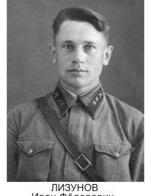 Лизунов Иван Фёдорович