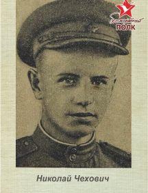 Чехович Николай Иванович
