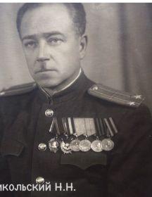 Никольский Николай Николаевич