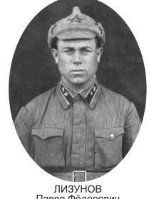 Лизунов Павел Фёдорович