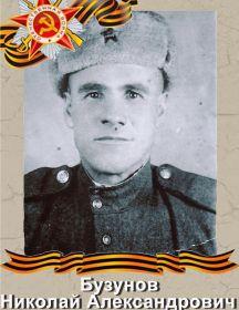 Бузунов Николай Александрович