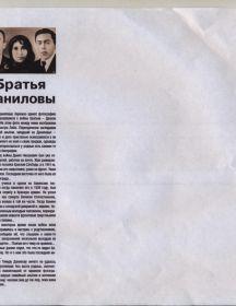 Данилов Данил Нисанович, Данилов Ханино Нисанович