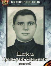 Шепель Григорий Павлович