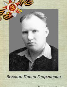 Землин Павел Георгиевич