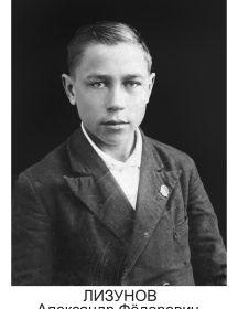 Лизунов Александр Фёдорович