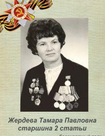 Жердева (Сковорода) Тамара Павловна