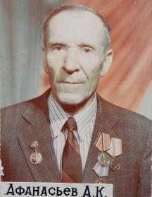 Афанасьев Андрей Кузьмич