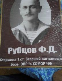 Рубцов Фома Михайлович