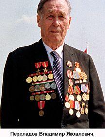 Переладов Владимир Яковлевич