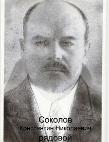 Соколов Константин Николаевич