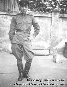 Нечаев Петр Николаевич