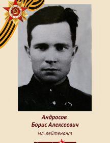 Андросов Борис Алексеевич